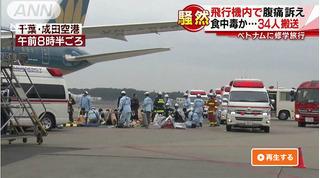 VNA lên tiếng vụ 34 hành khách nhập viện khi máy bay vừa hạ cánh