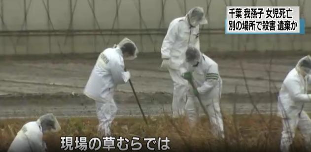Bé gái 10 tuổi người Việt bị sát hại ở Nhật 2