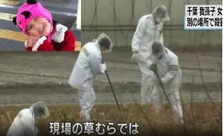 Bé gái người Việt chết ở Nhật: Cánh đồng chỉ là nơi kẻ thủ ác phi tang xác
