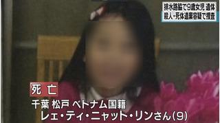 Cha bé gái người Việt 10 tuổi chết ở Nhật lần đầu lên tiếng: