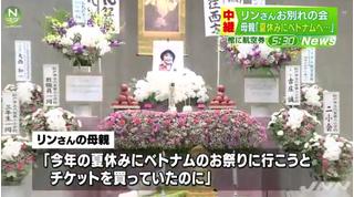 Lễ cầu siêu bé gái 10 tuổi chết ở Nhật: Nụ cười hồn nhiên trên di ảnh như vết dao cứa lòng