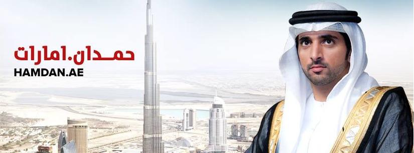 Thái tử Dubai 1