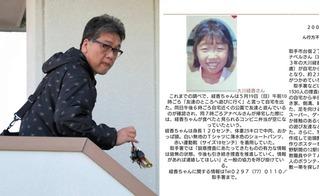 Nghi phạm sát hại bé gái người Việt ở Nhật từng bắt cóc trẻ em từ 15 năm trước?