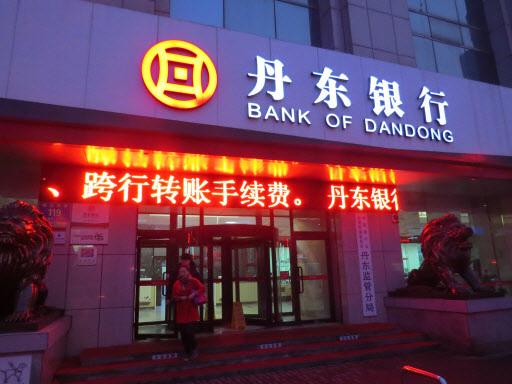 Mỹ trừng phạt ngân hàng  Đan Đông vì Triều Tiên. Ảnh: Yonhap