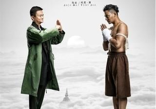 """""""Mùi tiền"""" giúp thống nhất giang hồ trong phim Jack Ma hạ gục 11 cao thủ"""
