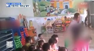 Vụ ngược đãi trẻ mầm non tại TP. HCM lên sóng truyền hình Hàn Quốc