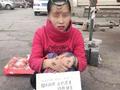 Cô gái đi ăn xin vì 'dung mạo như hoa', đi làm là ngược đãi bản thân