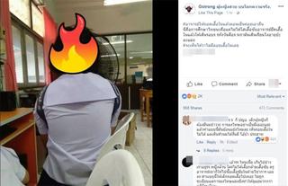 Cô giáo bắt nữ sinh cởi áo ngực vì mặc đồng phục sai quy định