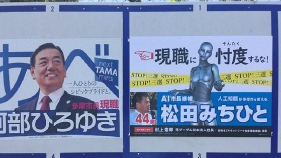 Robot tranh cử chức thị trưởng thành phố