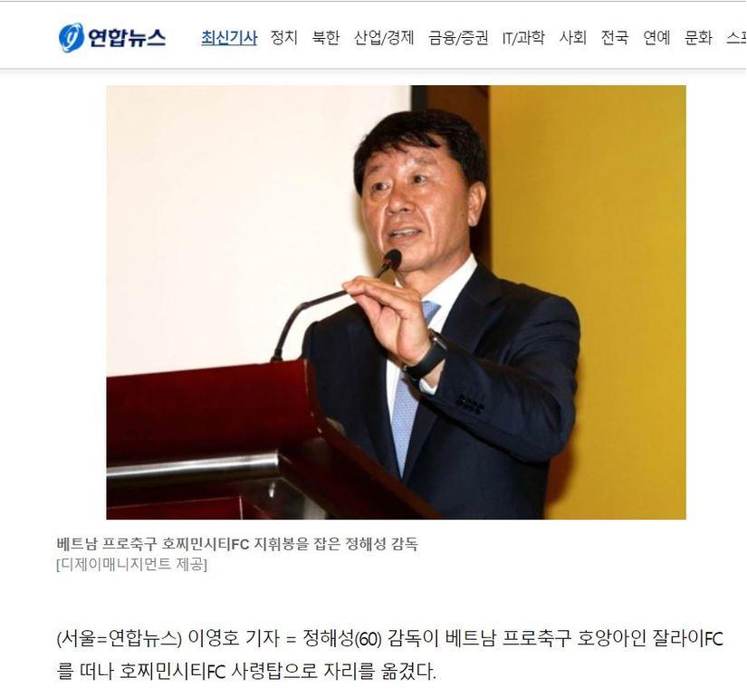 GĐKT Chung Hae-seong chia tay CLB HAGL