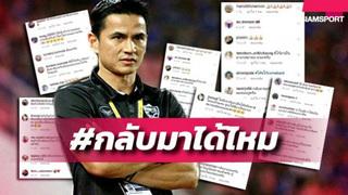 CĐV Thái Lan kêu gọi Kiatisuk quay lại nắm tuyển quốc gia
