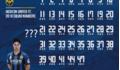 Công Phượng chưa có tên trong danh sách ra mắt của Incheon United