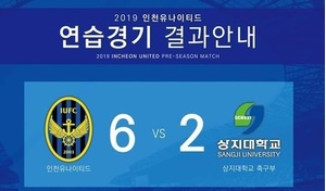 Công Phượng tiếp tục ghi điểm trong ngày Incheon United đại thắng 6-2