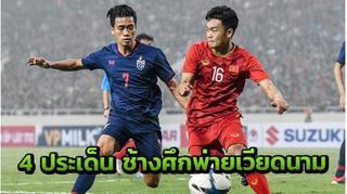 Báo Thái chỉ ra những điểm vượt trội của U23 Việt Nam trước Thái Lan
