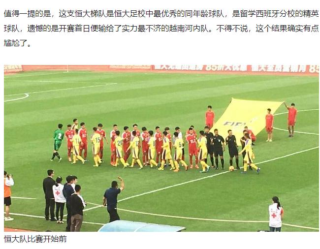 U17 Hà Nội đánh bại U17 Quảng Châu khiến báo chí nước này ngỡ ngàng