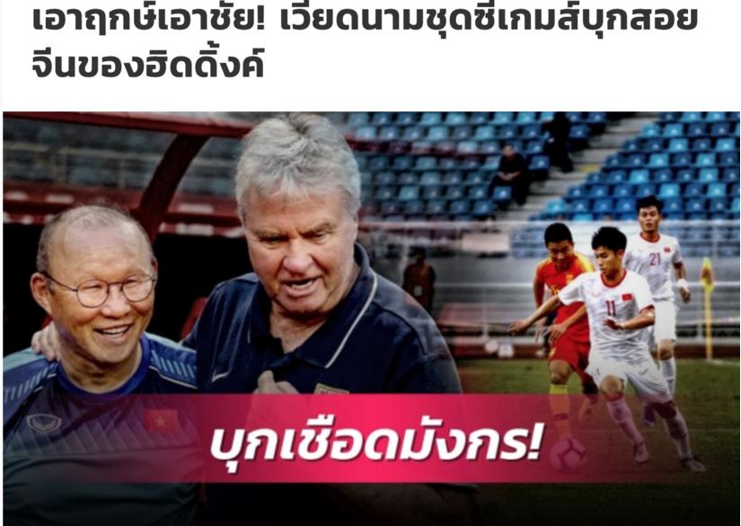 Báo Thái Lan 'ngả mũ' trước tài năng của HLV Park Hang Seo