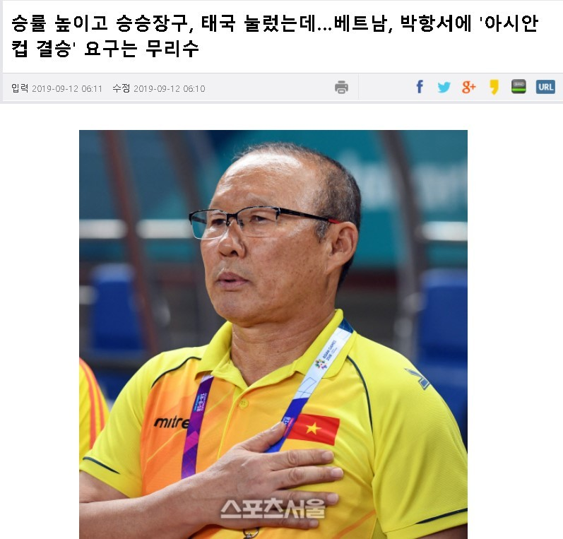 Điều kiện đặc biệt của VFF với HLV Park Hang Seo