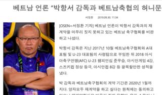 Lộ lý do VFF chưa ký hợp đồng mới với HLV Park Hang Seo