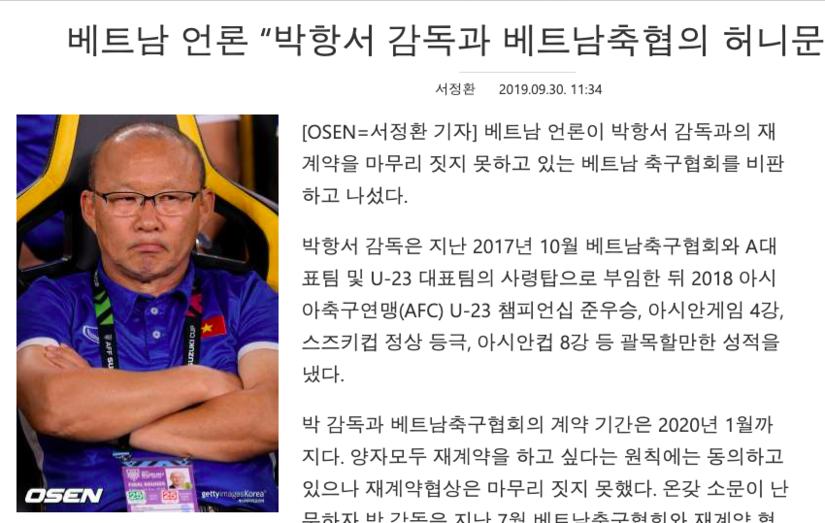 lý do VFF chưa ký hợp đồng mới với HLV Park Hang Seo