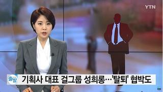 Nữ ca sĩ Hàn Quốc lên truyền hình tố bị CEO công ty quấy rồi tình dục