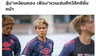 Báo Thái Lan khuyên Công Phượng rời CLB Sint Truidense về Việt Nam thi đấu