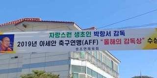 Hàn Quốc treo băng rôn chúc mừng HLV Park Hang Seo