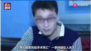 Tử vong do phẫu thuật thẩm mỹ mũi và câu chuyện chấn động của chàng tiến sĩ trẻ