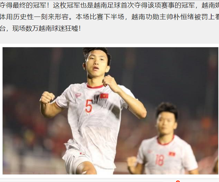 Báo Trung Quốc ca ngợi sức mạnh của U22 Việt Nam trong trận chung kết SEA Games