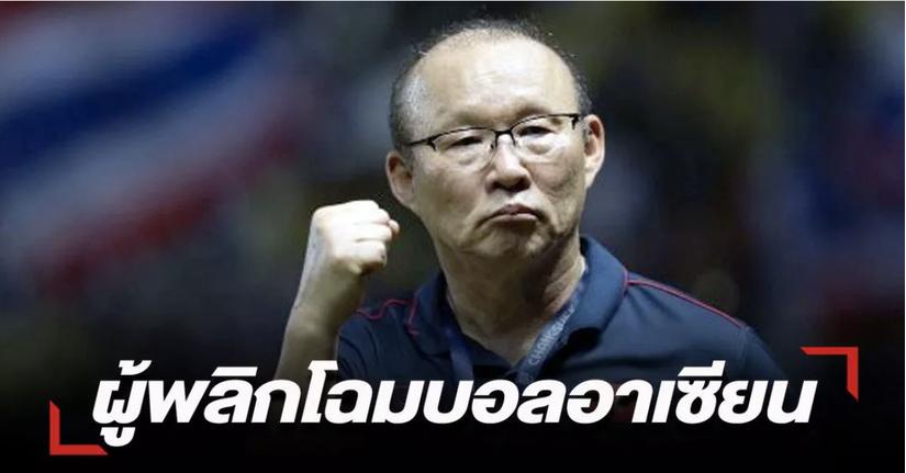 Bóng đá Việt Nam đang tiệm cận đẳng cấp của các đội bóng hàng đầu của châu lục