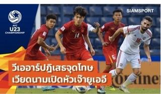 Báo Thái Lan: 'Tuyển U23 Việt Nam thoát thua nhờ VAR'