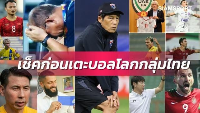 Báo Thái chỉ ra những bất lợi của Việt Nam ở trận làm khách trước Malaysia