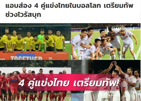 Kế hoạch chuẩn bị cho VL World Cup của tuyển Việt Nam