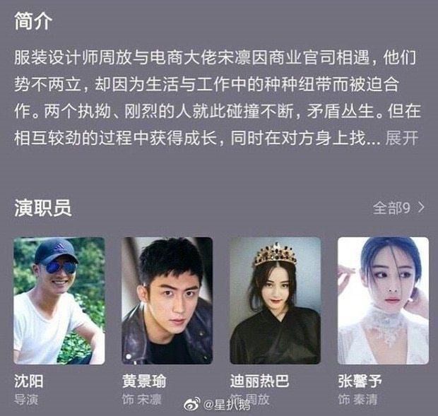 Fan tuyên bố không quảng bá phim mới của Địch Lệ Nhiệt Ba, điều gì đã xảy ra?