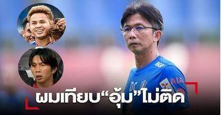 Cựu danh thủ Thái Lan: 'Tôi chơi bóng ở HAGL nên không bằng Theerathon'