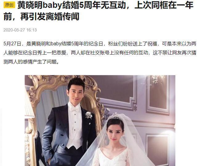Kỷ niệm 5 năm ngày cưới nhưng Huỳnh Hiểu Minh và Angelababy đều 'im hơi lặng tiếng'