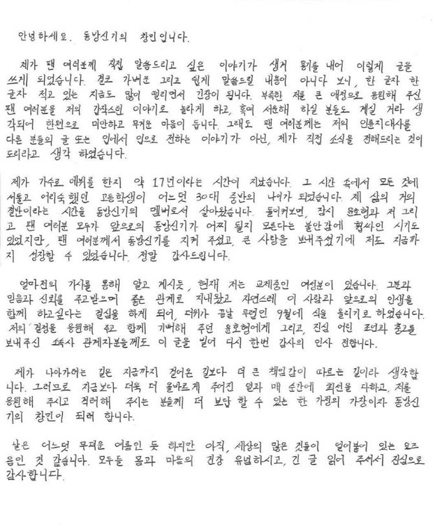 Changmin (DBSK) viết tâm thư tuyên bố kết hôn