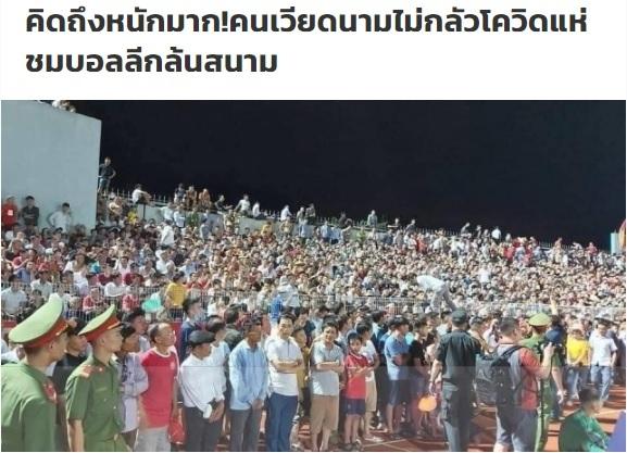 Bóng đá Thái Lan 'ghen tỵ' với Việt Nam