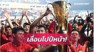 Báo Thái Lan vui mừng khi AFF Cup 2020 bị hoãn