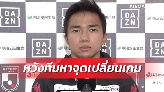 'Messi Thái Lan' Chanathip xin lỗi người hâm mộ Sapporo