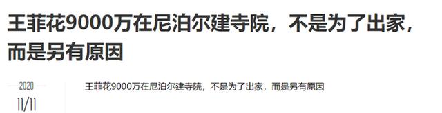Vương Phi bất ngờ chi một khoản tiền khủng gần 315 tỷ đồng cho việc này sau nghi vấn chia tay Tạ Đình Phong