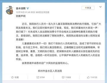 Trung Quốc: Phạt bé gái 9 tuổi vì không thể trả nợ cho cha