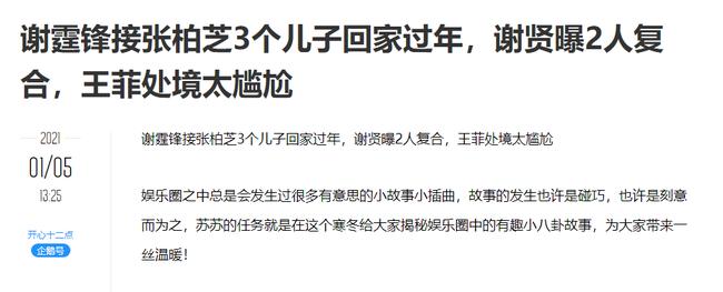 Tạ Đình Phong đón Trương Bá Chi về nhà ăn Tết hậu chia tay Vương Phi?