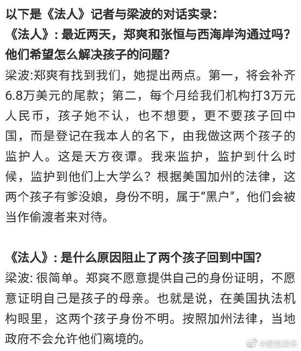 Trịnh Sảng vẫn nợ dịch vụ đẻ thuê 1,6 tỷ đồng?