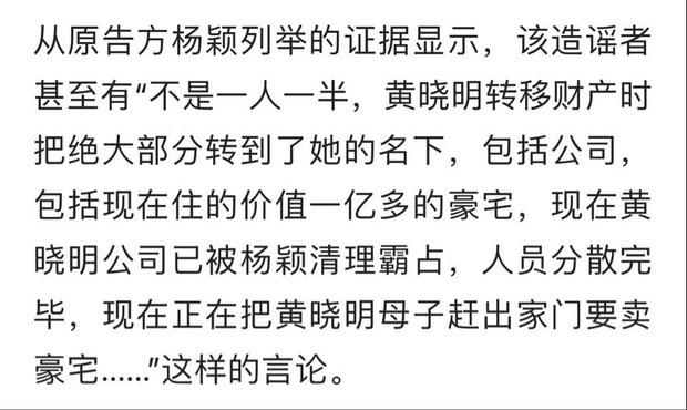 Angela Baby đuổi Huỳnh Hiểu Minh ra khỏi nhà, chiếm đoạt toàn bộ tài sản là thông tin thất thiệt