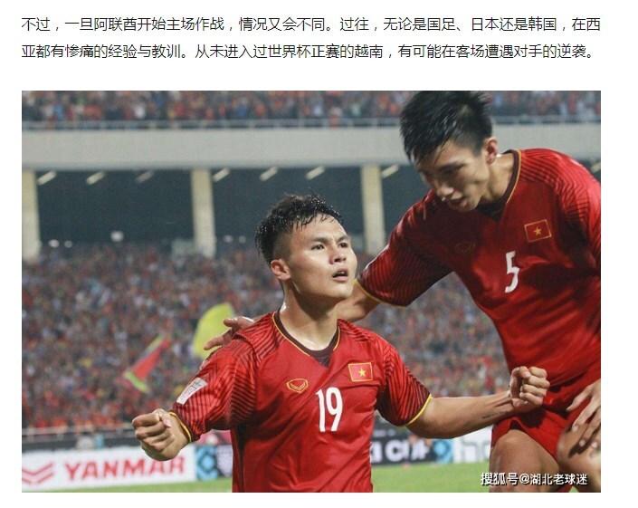 Báo Trung Quốc dự đoán tuyển Việt Nam bại trận trước UAE