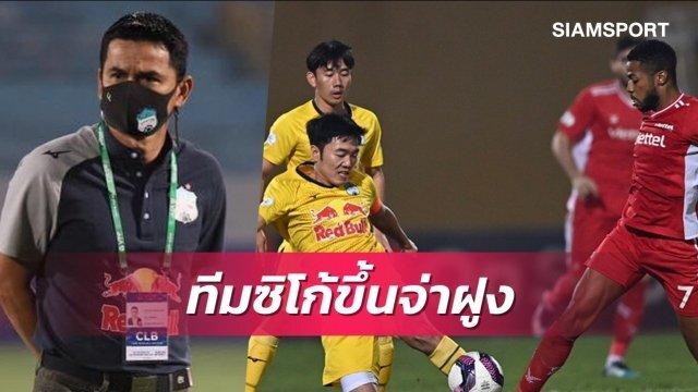 Kiatisak sẽ giúp ích rất nhiều cho HAGL và bóng đá Việt Nam