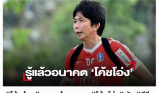 HLV Dusit Chalermsan sẽ theo chân Kiatisak gia nhập V.League?
