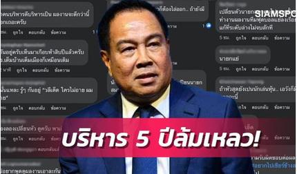 Chủ tịch LĐBĐ Thái Lan bị CĐV tẩy chay