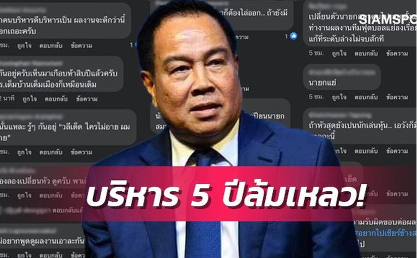 CĐV Thái Lan tẩy chay chủ tịch LĐBĐ nước này