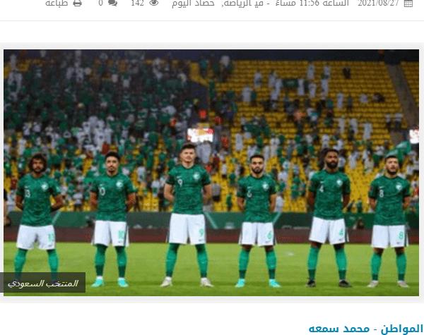 Lộ diện đội hình tuyển Saudi Arabia ở trận gặp Việt Nam